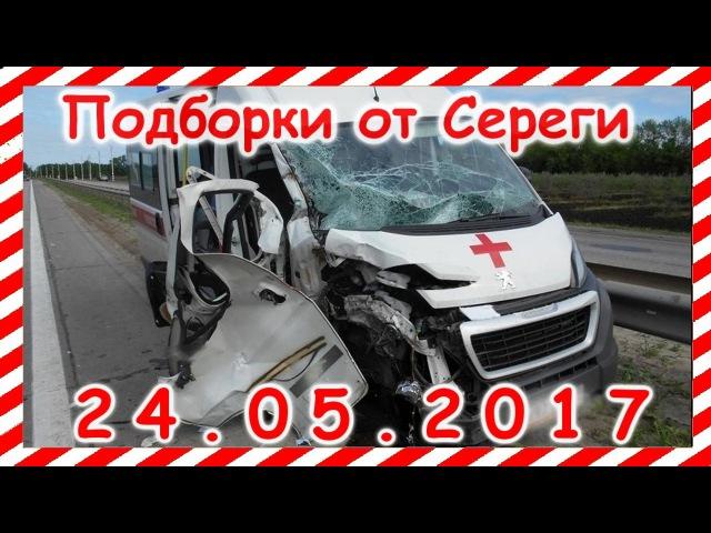 24 05 2017 Видео аварии дтп автомобилей и мото снятых на видеорегистратор Car Crash Compilation may группа: vk.com/avtoo