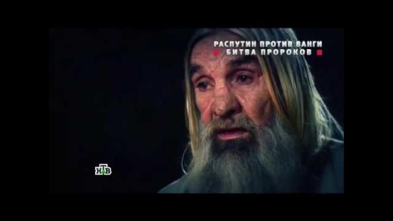 Правнук Григория Распутина исцеляет людей и рассказывает о будущем