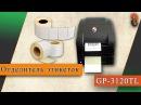 Отделитель этикеток Gp 3120 Gprinter