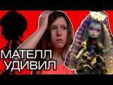 ЧО с ЭББИ Новые куклы Монстер Хай Electified Сильви Тимбервульф dolls Monster High Silvi Timberwolf