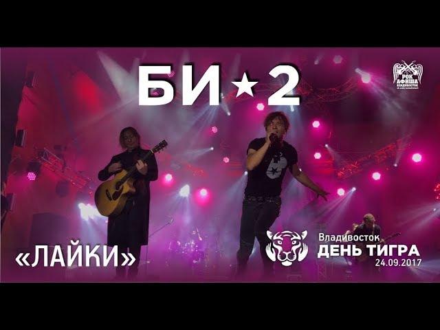 Би-2 - Лайки (Live, Владивосток, 24.09.2017)