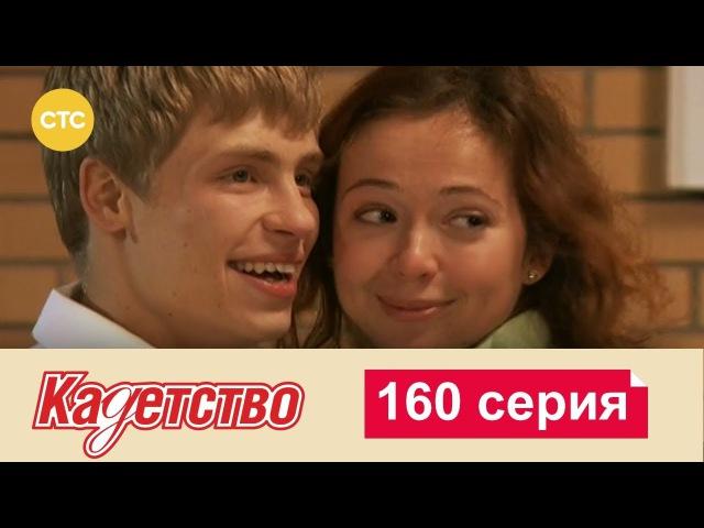 Кадетство 160