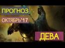 Гороскоп ДЕВА Октябрь 2017 год / Ведическая Астрология