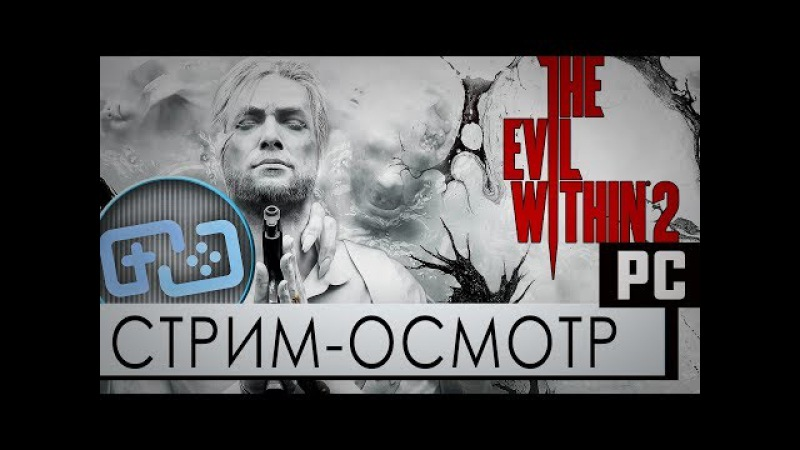 Новый Silent Hill - The Evil Within 2 на русском - PC - Стрим-Осмотр