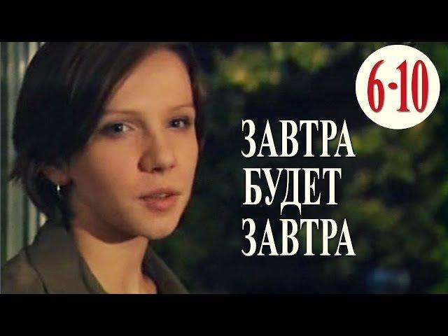 Завтра будет завтра (6 - 10 серии) криминальный фильм сериал