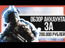 WarFace | ОБЗОР НА АККАУНТ ЗА 200.000 РУБЛЕЙ