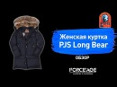 Куртка PJS Long Bear