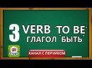 Английский для начинающих. VERB 'TO BE' Глагол 'быть, находиться'