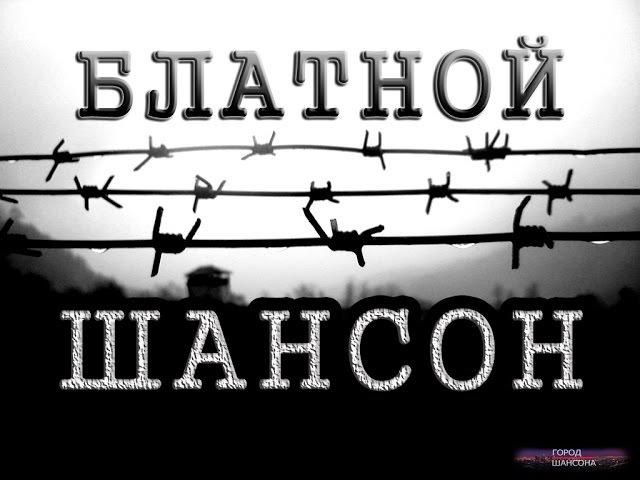 СБОРНИК БЛАТНЫХ ПЕСЕН/ ШАНСОН