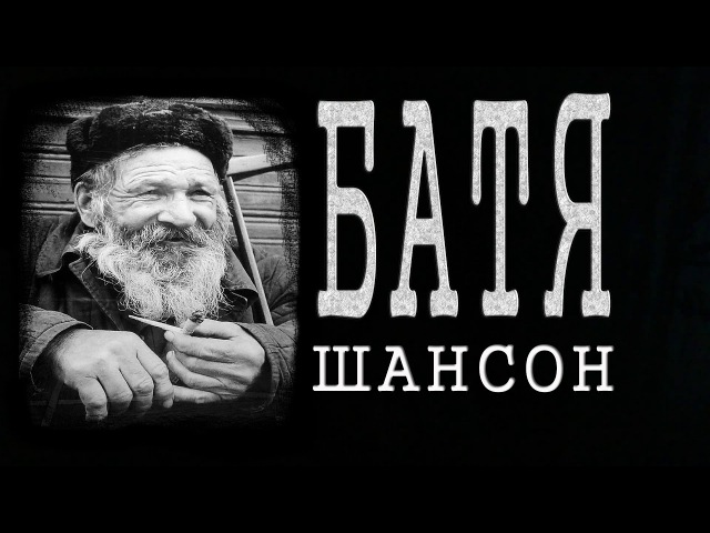 СБОРНИК ШАНСОНА / ПЕСНИ ПРО БАТЮ / SONGS ABOUT FATHER