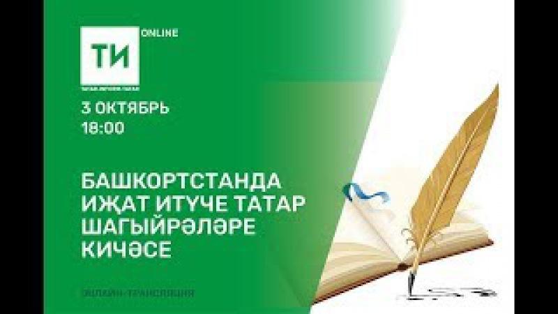 Башкортстанда яшәп иҗат итүче татар шагыйрәләре кичәсе