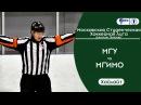 Хоккей. МСХЛ. Дивизион Бакалавр . МГУ - МГИМО. Хайлайт
