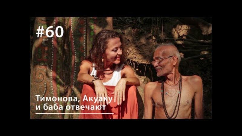Тимонова, Акуаку и баба отвечают Всё как у зверей 60