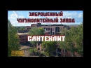 Заброшенный чугунолитейный завод ОАО Сантехлит пос Любохна Брянская обл