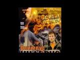 Олимпиус Инферно (2009) HD фильм о войне в Южной Осетии 08.08.08