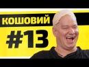 Кошовий КВАРТАЛ 95 про візит в ДНР і Brazzers Чотке Шоу 13