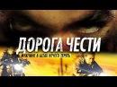 Дорога Чести Фильм про бандитов и байкеров HD