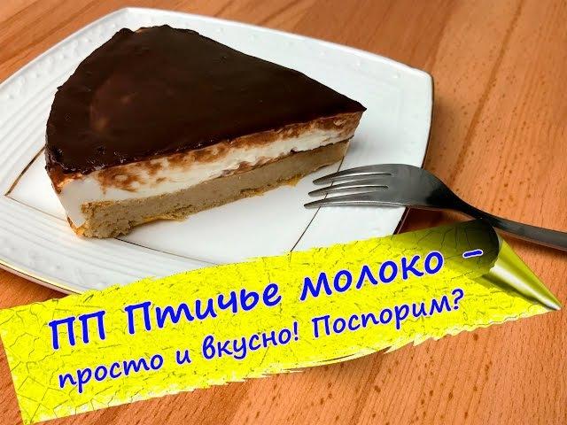 Диетический торт ПТИЧЬЕ МОЛОКО - ешь и худей! Фитнес рецепт