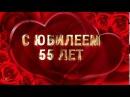Футаж С Юбилеем 55 лет