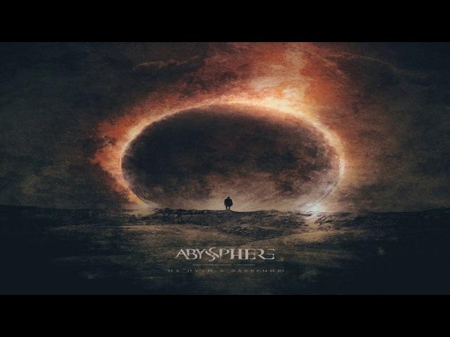 Abyssphere - На пути к забвению (Instrumental Version - Full Album)