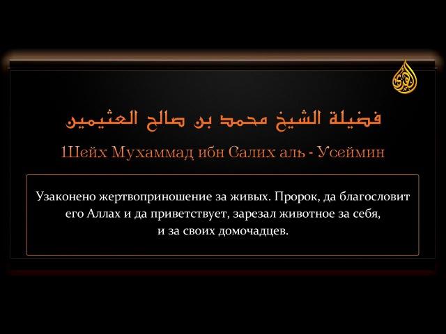 Ценные сокровища из фатв Ибн Усаймина - Законоположение жертвоприношения за мёртвого
