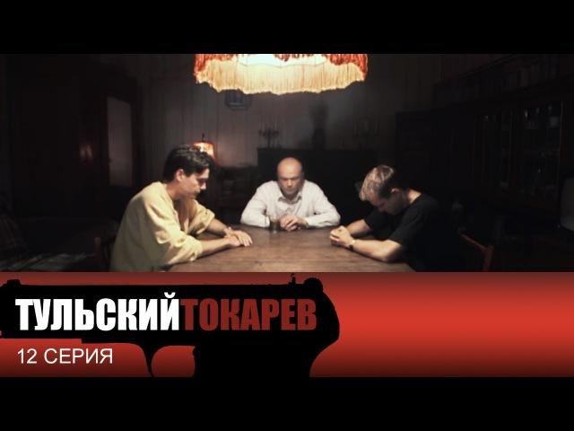 Тульский Токарев - 12 серия (2010)