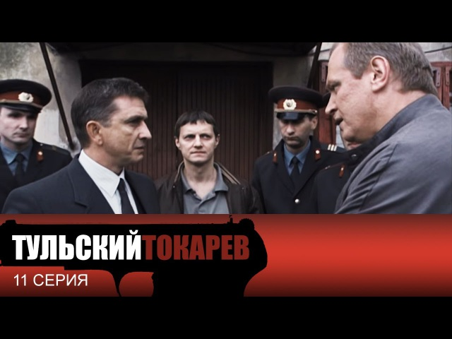Тульский Токарев - 11 серия (2010)