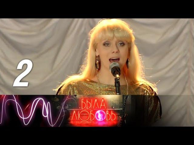Была любовь - 2 серия (2010)