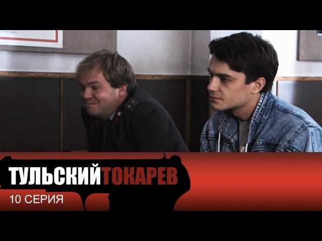 Тульский Токарев - 10 серия (2010)