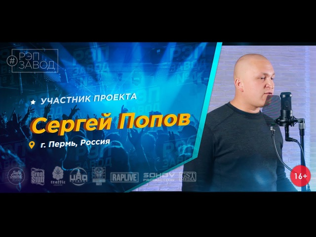 Рэп Завод [LIVE] Сергей Попов (394-й выпуск / 3-й сезон). 27 лет. Город: Пермь, Россия.