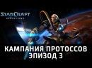 Прохождение Starcraft Remastered. Третий эпизод, миссии 1 и 2 Первый удар и В пекло