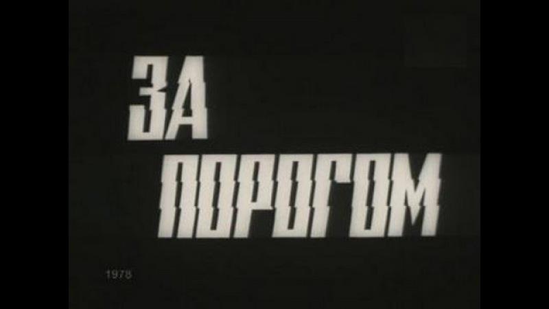 За порогом. 1978г О проблеме алкоголизма. Свердловское телевидение. Док. фильм СССР.