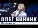 Олег Винник - Нецілована
