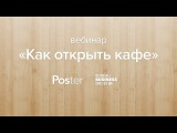 Bебинар Как открыть кафе от Bureau Business Ideas и Poster