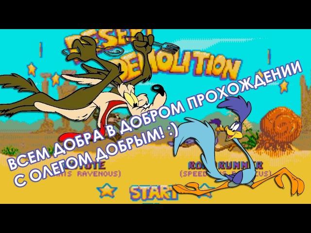 Играем в Desert Demolition SEGA Финал просто БОЛЬ! Но мы победили!!