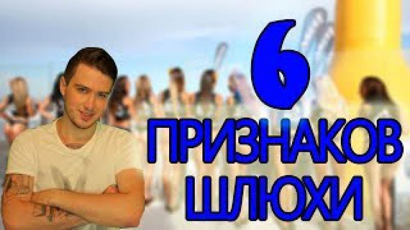 6 способов определить девушку-шлюху