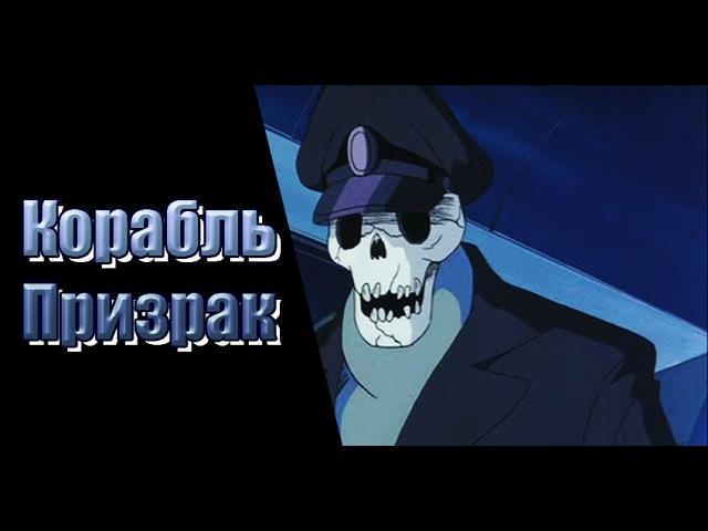 Обзор аниме Летающий Корабль Призрак