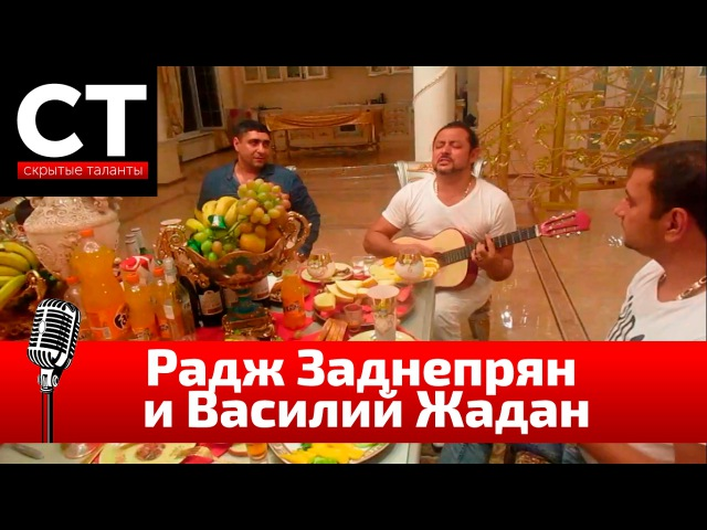 Радж Заднепрян и Василий Жадан
