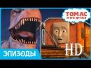 Томас и его друзья. Марион и Динозавры. 3Д Мультики для детей про ПаровозикТомас....