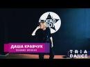 Triadance Intensive 26 - 27 августа Даша Кравчук