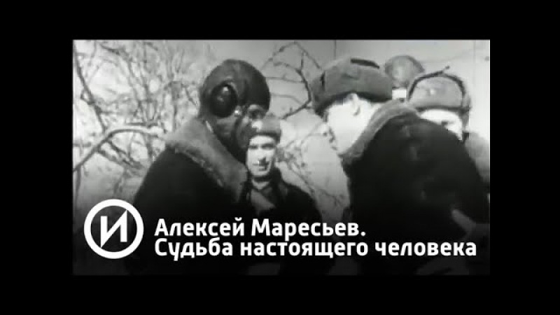 Алексей Маресьев. Судьба настоящего человека | Телеканал История
