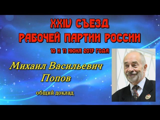 XXIV съезд Рабочей партии России (10 и 11 июня 2017 г.). М.В.Попов (общий доклад).