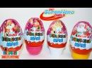 НОВОГОДНИЙ Киндер МАКСИ для девочек DC Super Hero Girls/ Unboxing Christmas Kinder Surprise Eggs