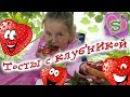 СЛАДКИЕ ТОСТЫ с КЛУБНИКОЙ 🍓🍓🍓Клубничный РАЙ для ребенка Sweet TOASTS with STRAWBERRIES
