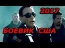 НОВИНКА 2017 ГОДАБОЕВИК СПЕЦИАЛЬНОЕ ЗАДАНИЕ АМЕРИКАНСКИЕ БОЕВИКИ США БОЕВИКИ ...