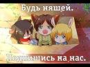 Реклама сообщества - Kawaii Japan   Кавайная Япония [Anime]