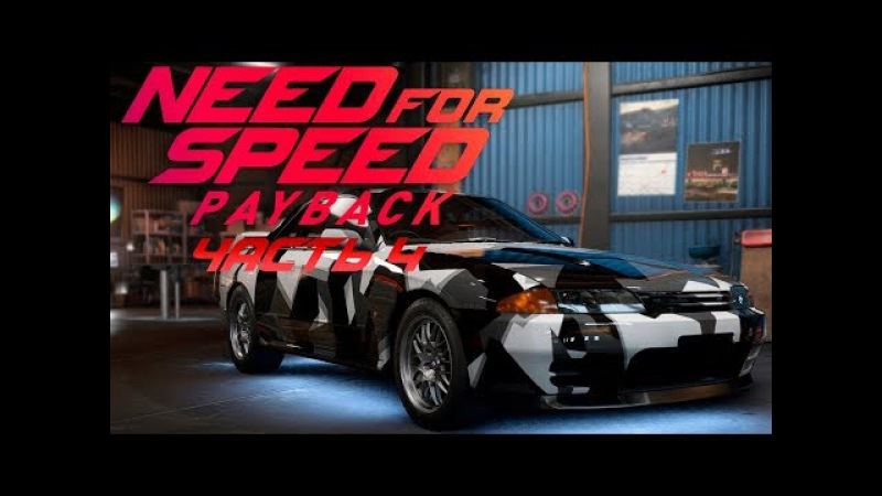 Need For Speed PayBack - Новая Тачка и Ночная Смена 4