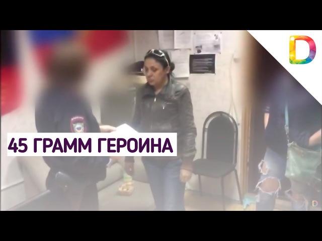 45 грамм героина   Телеканал Долгопрудный