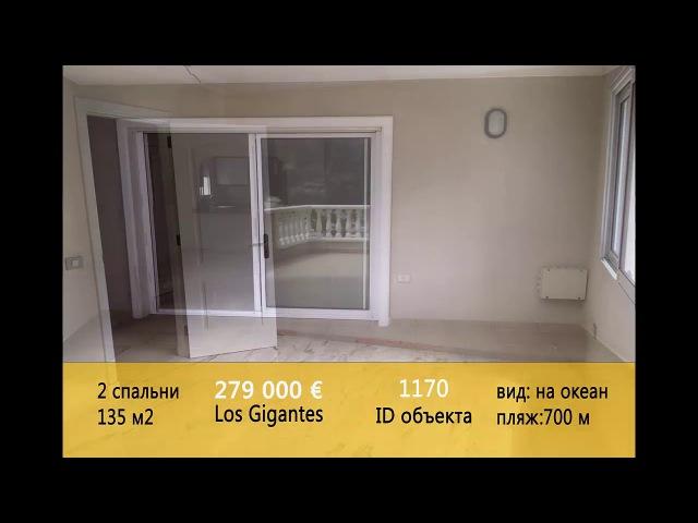 Объект в Los Gigantes ID 1170