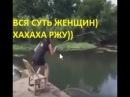 Девушки на рыбалке /приколы над девушками